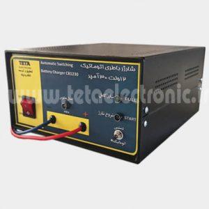 شارژر باتری ماشین ارزان