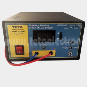 شارژر باتری اتوماتیک 12ولت30آمپر با نشاندهنده