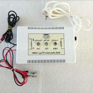 شارژر باتری 6 ولت 3 آمپر