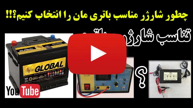 شارژر مناسب باتری