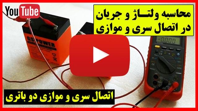 اتصال سری و موازی باتری ها