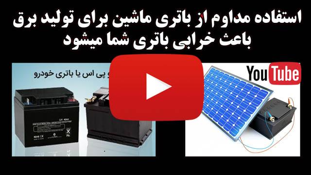 استفاده از باتری ماشین برای تولید برق