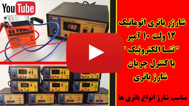 فیلم معرفی شارژر 12 ولت 10 آمپر کنترل جریان